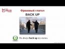 Фразовый глагол. BACK UP. Видео курс английского языка