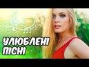 Улюблені Українські Пісні - Збірка Кращих Пісень (Українська Музика 2018)