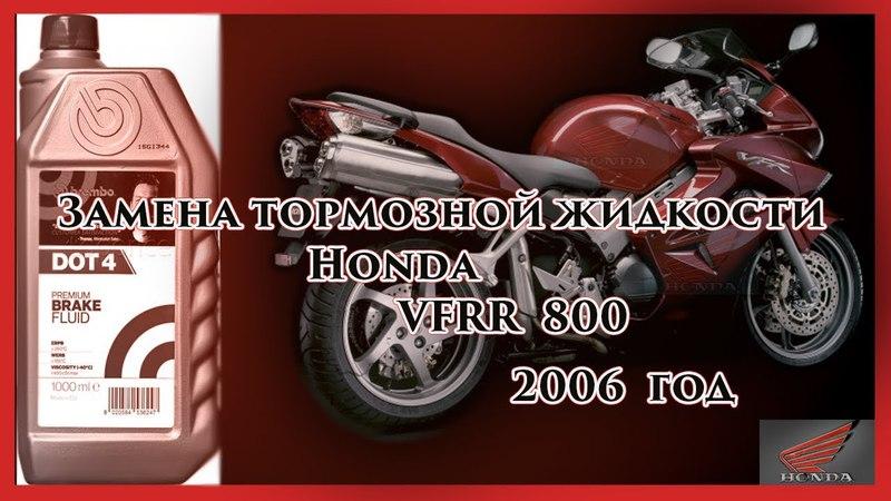 Замена тормозной жидкости Honda VFR800 ABS VTEC 20062012