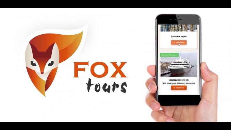 Редизайн сайта FOX Tours