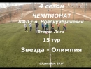 4 сезон Вторая 15 тур Звезда-Олимпия 03.12.2017 14-20