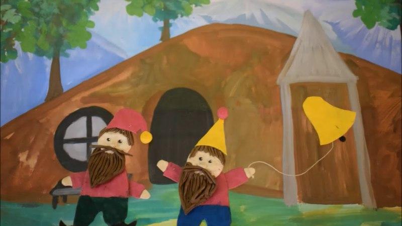 Мультфильм Считалка гномов Автор Торопова Анна 7 лет