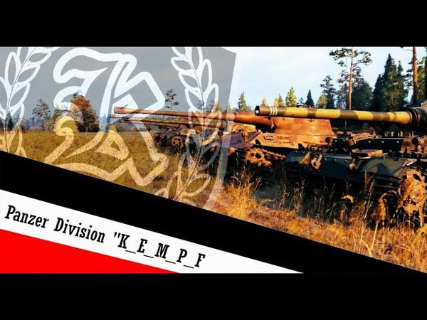World of Tanks Panzer Division K_E_M_P_F (Клан)