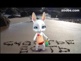 Zooby зайка (девочкам)
