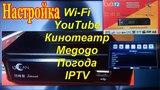 T2 HD SE internet. Настройка Wi Fi - YouTube, IPTV, Megogo, Кинотеатр, Погода. uClan, U2C, DVB-T2