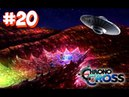 Chrono cross 20 Прохождение Ловим НЛО Логово Злобстера