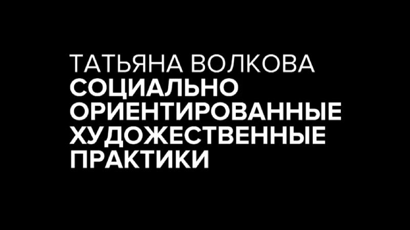 Татьяна Волкова: «Социально ориентированные художественные практики»
