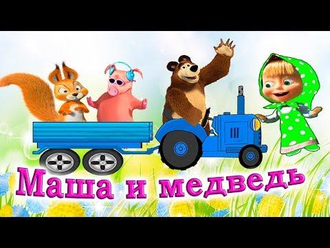 Маша и медведь Семья пальчиков учим цвета Синий трактор песня для детей обучающий мультик