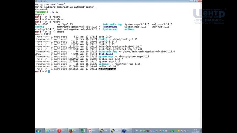 Конфигурирование, сборка и установка ядра Linux