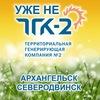 Уже не ТГК-2. Архангельск и Северодвинск