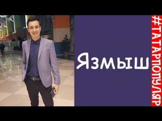 Язмыш / Тагир Яруллин (Салават & Alqanat)