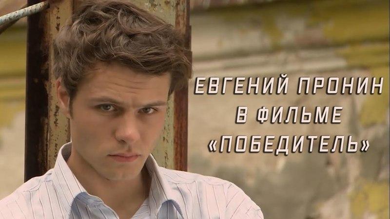 Евгений Пронин в фильме «Победитель»