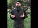 Поздравление с наступлением священного месяца Рамадан Шейх Адам Шахидов