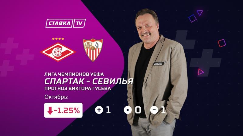 Спартак - Севилья. Прогноз Виктора Гусева