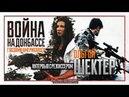 Война на Донбассе глазами американцев. Интервью с режиссером Ольгой Шектер (Руслан Осташко)