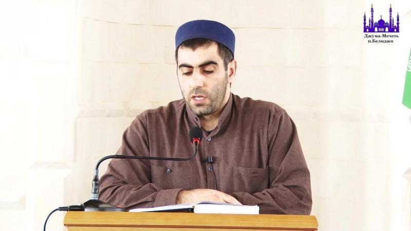 Имам Джума-мечети Абдуллагь-хаджи Халилов 📖 Проповедь тавбу