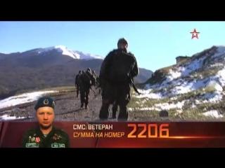 Телеканал Звезда и благотворительный фонд Память поколений объявляют сбор средств для ветерана Андрея Грищенко