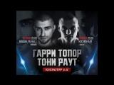 Гарри Топор & Тони Раут | 13.05 | Космонавт