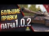 Большие Правки Патча 1.0.2 - Апы и Нерфы #worldoftanks #wot #танки — [http://wot-vod.ru]