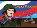 Почему советский расиянский патриот это человек с окаменелым мозгом