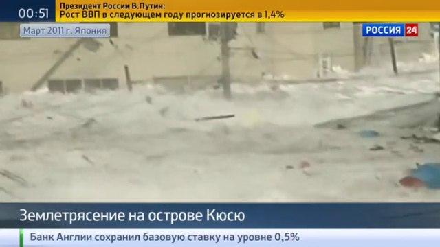 Новости на «Россия 24» • Землетрясение в Японии: число жертв растет, возможны новые толчки