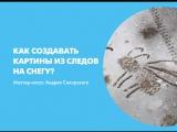 Как создавать картины из следов на снегу? Мастер-класс Андрея Сикорского
