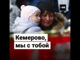 Траур по погибшим в Кемерово