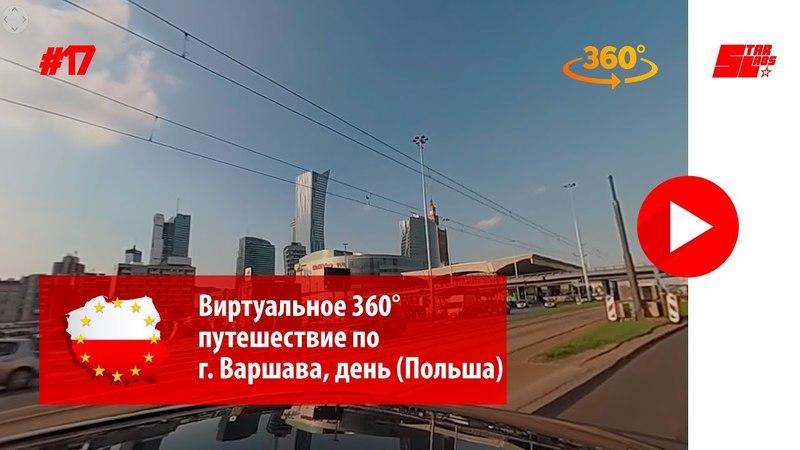 Виртуальное путешествие VR 360° по Варшаве - используйте шлем виртуальной реальности или очки