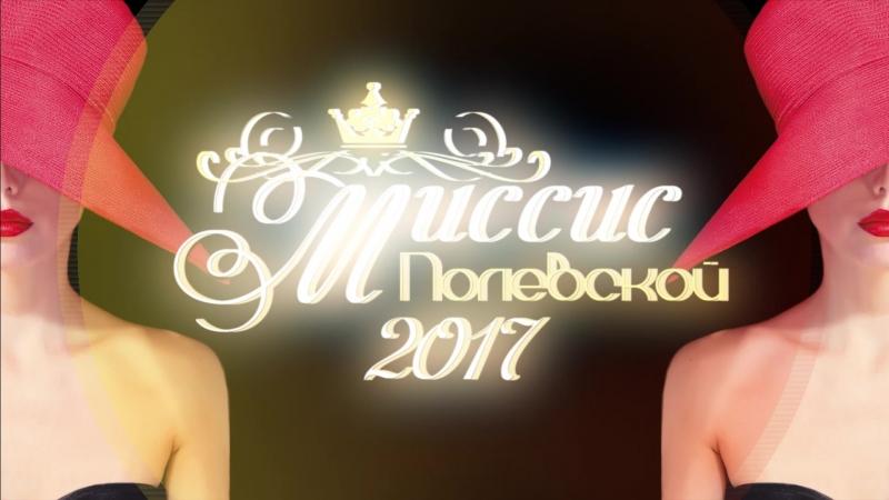 Дневник конкурса МИССИС ПОЛЕВСКОЙ - 2017 (Кастинг)