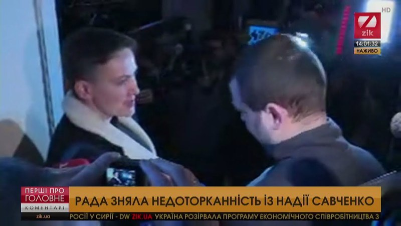 Надії Савченко зачитали повідомлення про підозру і запросили до СБУ