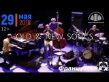 Проект «Old & New Songs» (Франция)