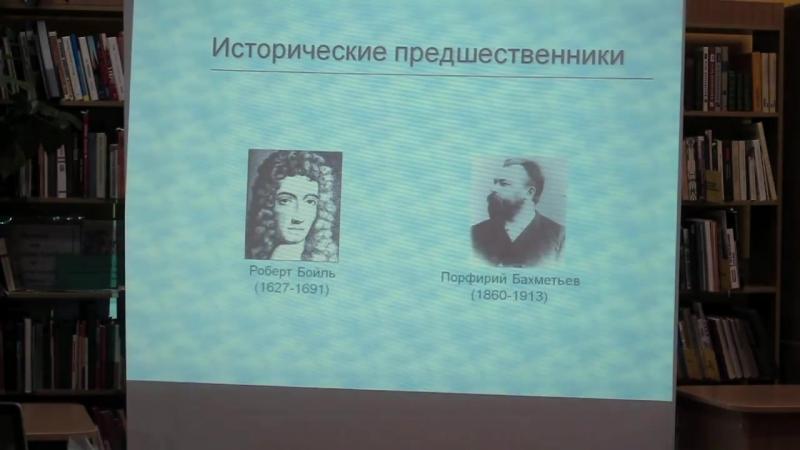 Крионика. Рассказывает И.Артюхов на Научной среде 2017.01.11