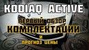 Skoda Kodiaq Active Обзор комплектации и прогноз Цены..
