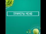 Примеры меню на день