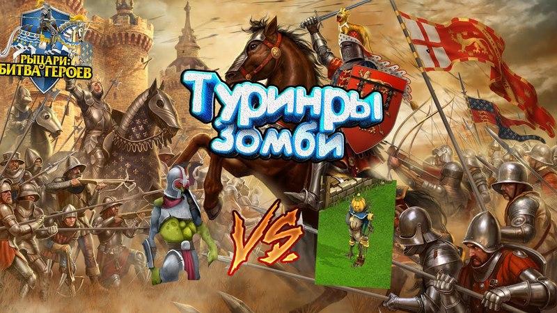 Рыцари битва героев►Зомби в турнире►Зомби Против Доната, и против пугало.