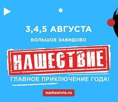 Афиша Нижний Новгород НАШЕСТВИЕ: Автобусный тур из Нижнего Новгорода