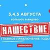 НАШЕСТВИЕ: Автобусный тур из Нижнего Новгорода