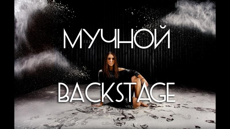мучной backstage   md: KIT KAT