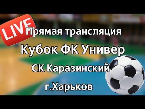 11 КУ 8 Премьер - ZCC AbInBev игра