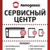 АВТОДЕВАЙС | Авторизованный Сервисный Центр