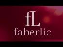 Бизнес с Фаберлик. Просто и доступно каждому!