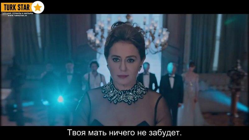 1-ый тизер к 2 сезону Госпожа Фазилет и ее дочери (русские субтитры)