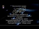 ☭☭☭ КРУИЗ - Робин Гуд (Лыткарино 1993) ☭☭☭