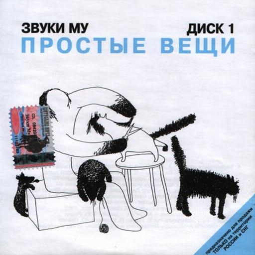 Звуки Му альбом Prostye veschi / Simple Things. Disc 1