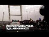 Байкеры оказались первыми нарушителями ПДД на Крымском мосту