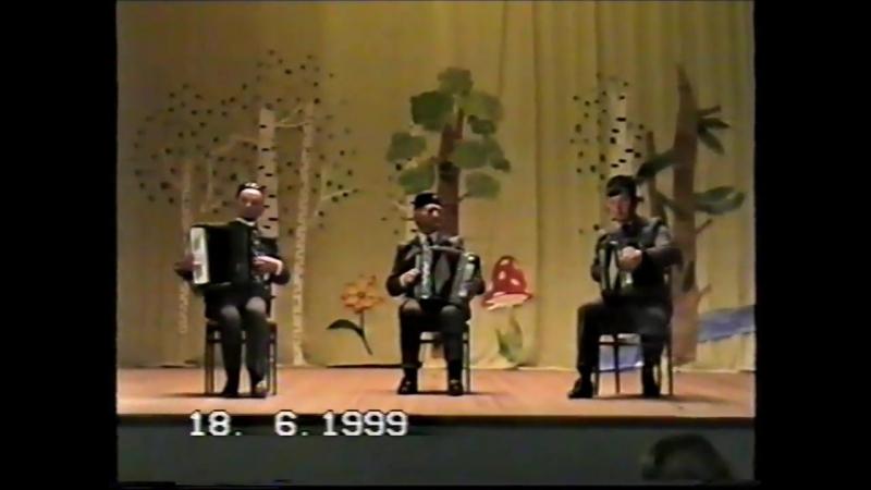 гармонисты Падера 1999 г.