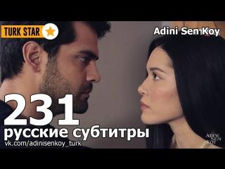 Adini Sen Koy / Ты назови 231 Серия (русские субтитры)