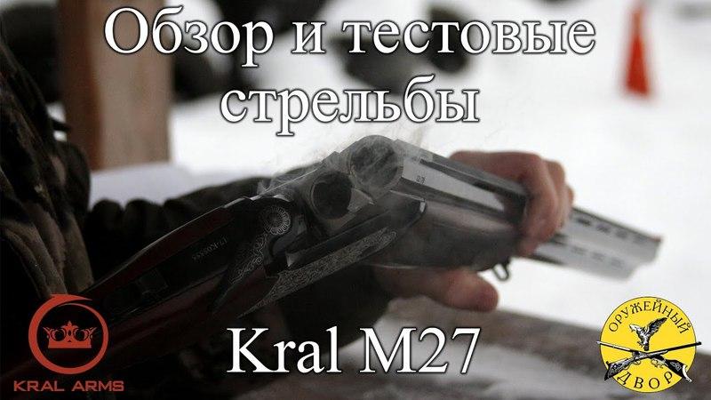Обзор и тестовые стрельбы турецкого ружья Kral M27