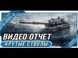 VIDEO HD ОТЧЁТ Турнир Крутые стволы  RaidCall 73337  12.01.18