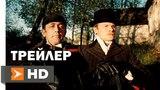 Шерлок Холмс и Доктор Ватсон Знакомство Фан  Трейлер 1 (1979) - Василий Ливанов, Виталий Соломин
